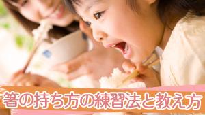 【箸の持ち方】子供への教え方と矯正も出来る正しい練習法