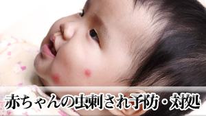 赤ちゃんの虫刺されの予防策~腫れ・しこりの症状の対処法