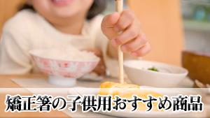 矯正箸の子供用おすすめ商品~左利き用・100均の商品も紹介