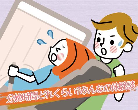 分娩時間はどれくらい?陣痛から出産までの時間の体験談16