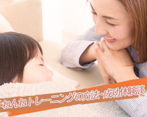 ねんねトレーニングの方法~先輩ママのネントレ成功体験談