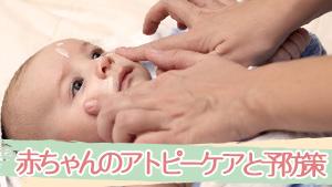 赤ちゃんのアトピーは母乳が原因?ケアと環境による予防法