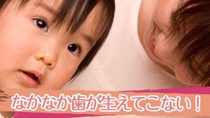 【赤ちゃんに歯が生えない】離乳食の与え方&病気が原因?