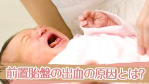 前置胎盤の出血の原因とは?帝王切開につながる症状に注意!