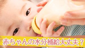 赤ちゃんの水分補給~汗かく暑い夏に脱水症状を防ぐ飲み物