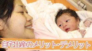 自宅出産を選ぶ前に知っておくべきメリット・デメリット