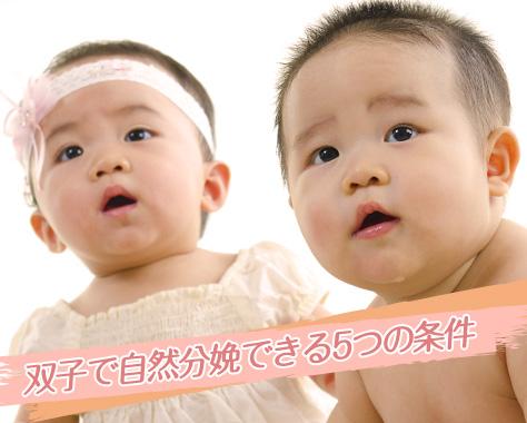 双子は自然分娩できる?5つの条件と帝王切開になる理由