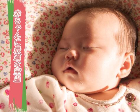 【赤ちゃんの室温】夏と冬も熱中症を防げる適温の調整方法
