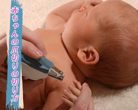 赤ちゃんの爪切りの切り方のコツとおすすめ便利グッズ5つ
