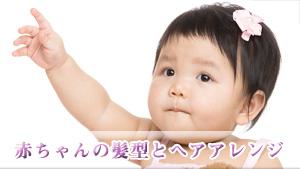 赤ちゃんの髪型~女の子は前髪カットとヘアゴムでアレンジ