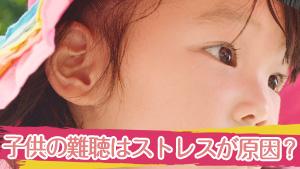 子供の難聴はストレスが原因!?小児心因性難聴の症状とは