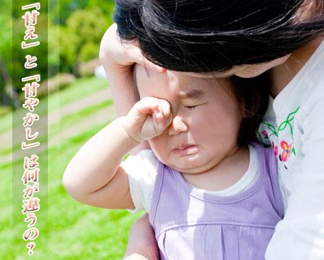 甘えと甘やかしの違いは何?子育てに大切な親の受け入れ力