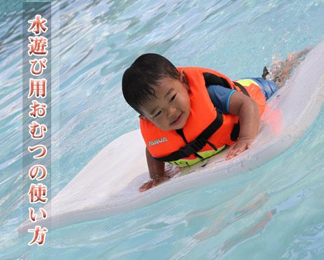 【水遊び用おむつ】赤ちゃんとプールも楽しむための使い方