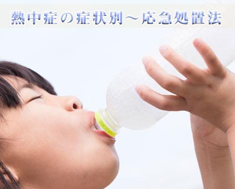 【熱中症の応急処置】子供を守る頭痛などの症状別処置法