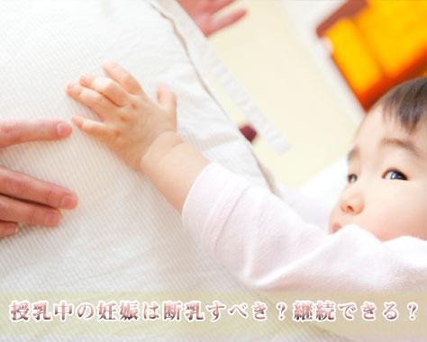 授乳中の妊娠は断乳すべき?継続できる?つわりへの注意点