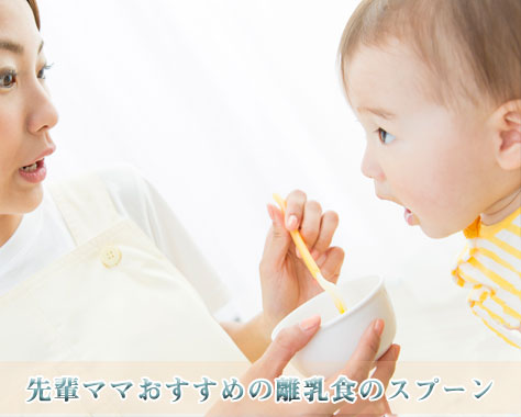 離乳食スプーンのおすすめ!先輩ママに人気のメーカーとは