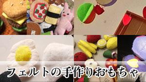 手作りおもちゃはフェルトがおすすめ!先輩ママの作品10選