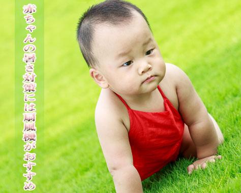 赤ちゃんには扇風機で夏の暑さ対策!3つの使い方の注意点