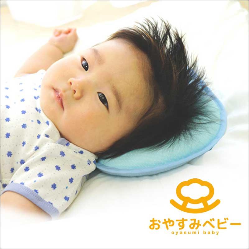 おやすみベビー枕 クール(ドーナツ型)