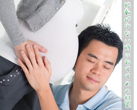 胎動が少ない原因とは?胎動が弱い時におすすめの4つの対策