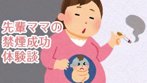 妊娠中に煙草がやめられない!先輩ママが成功した禁煙方法