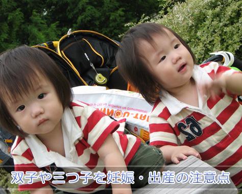多胎妊娠のリスクとは?双子や三つ子の妊娠・出産の注意点