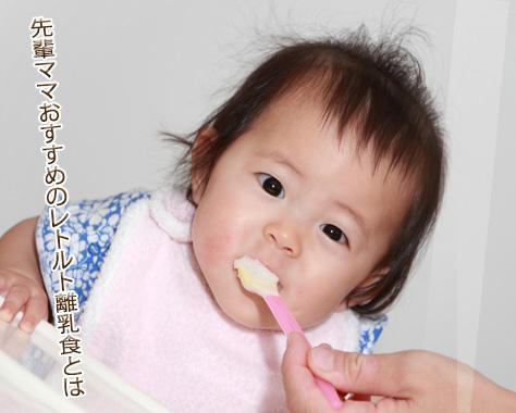 離乳食のレトルトで先輩ママ15人がおすすめ人気のメニュー