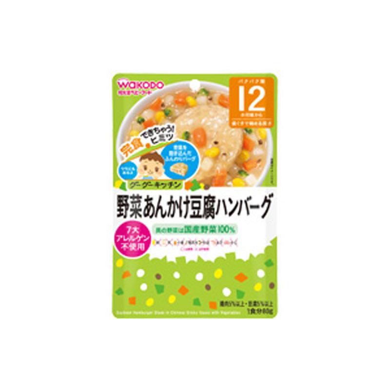 グーグーキッチン 野菜あんかけ豆腐ハンバーグ