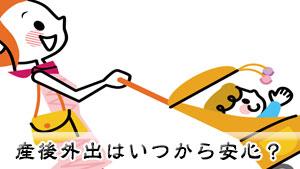 産後外出はいつから安心?電車や車/徒歩のおでかけ注意点