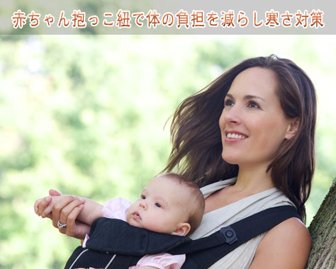赤ちゃん抱っこ紐~人気が高く体の負担をなくす防寒グッズ