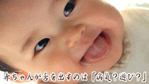 【赤ちゃんが舌を出す】病気などの原因と鼻呼吸への戻し方