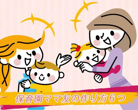 保育園でママ友を作る方法!6つのマナーやトラブル体験談