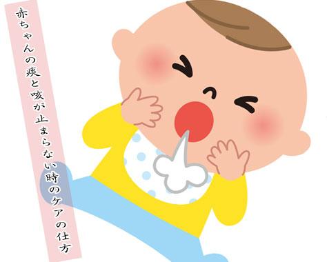 【赤ちゃんの痰】「ゼーゼー」やからみも治まる痰の取り方