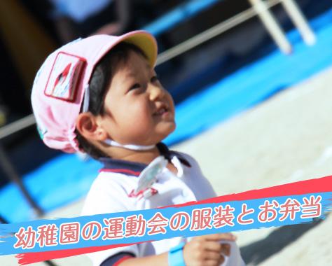 幼稚園の運動会はコノ服装・お弁道・持ち物で決まり!!