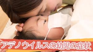 アデノウイルスの幼児の症状~知っておくべき潜伏期間とは