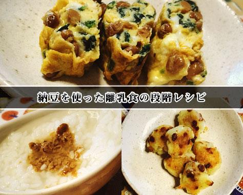 離乳食の納豆おすすめレシピ!量や冷凍解凍など調理ポイント