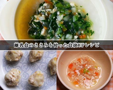 離乳食のささみの調理ポイント!初めての与え方やレシピ