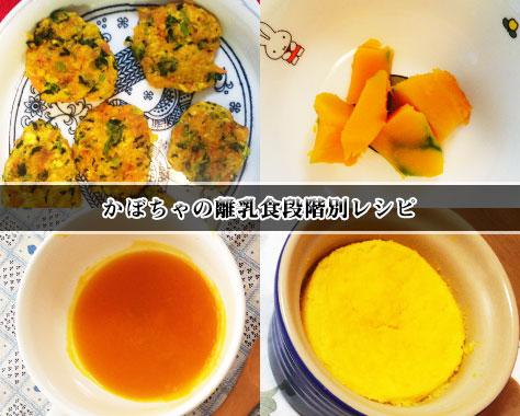離乳食のかぼちゃで赤ちゃん定番の悩み解消!段階別レシピ