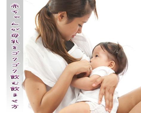母乳の飲ませ方!赤ちゃんがゴクゴク飲む授乳方法は3つ