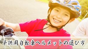 子供用の自転車ヘルメットの選び方!かわいい人気商品3選