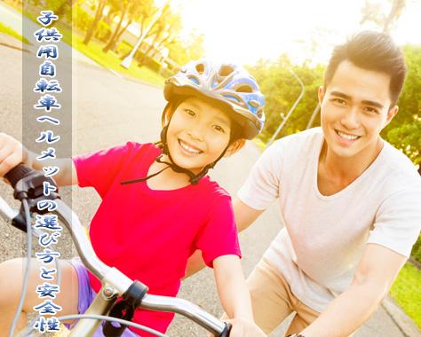 子供用自転車ヘルメットの選び方と安全性を保つ購入後の注意点