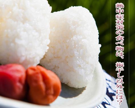 熱中症の対策に効果のある食べ物6つと梅干し使ったレシピ