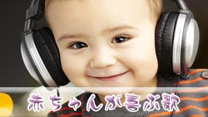 赤ちゃんが喜ぶ歌は何?先輩ママおすすめのご機嫌になる歌