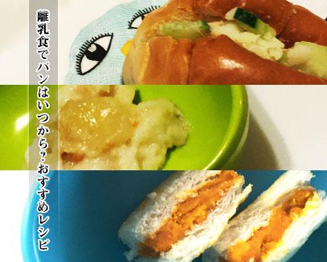 離乳食のパンは種類や選び方に注意!段階別おすすめレシピ