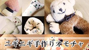 にぎにぎの手作り体験談7つ!おすすめの赤ちゃんのおもちゃ