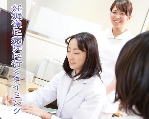 妊娠後に病院に行くタイミングはいつ?先輩ママ初診体験談
