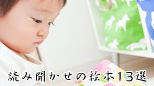 読み聞かせの絵本のおすすめ!赤ちゃん・幼児向けの絵本13選