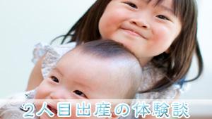 2人目出産の体験談!痛みや分娩時間など1人目との違いとは