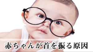 赤ちゃんが首を振るのは中耳炎のせい?原因は全部で7つ