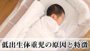 低出生体重児とは?正期産と早産の違いに見る気になる特徴